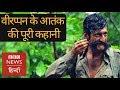 Veerappan S Dark Life And Story Of His Brutality Bbc Hindi