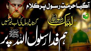 Hurmat e Rasool New Kalam | Hum Fida Rasool Allah ﷺ Per | Irfan Umar Haidri | Peace Studio