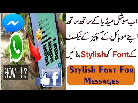 How to Write Stylish Letters on Facebook,Whatsapp,Twitter,Messenger