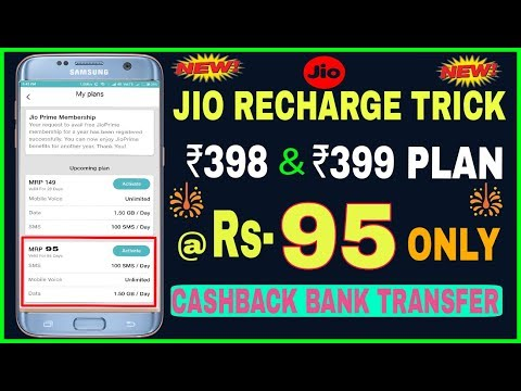 Jio 398 & 399 Plan Only Rs.95 | New Jio RechargeOffer 2018 | Cashback Transfer To Paytm/Bank