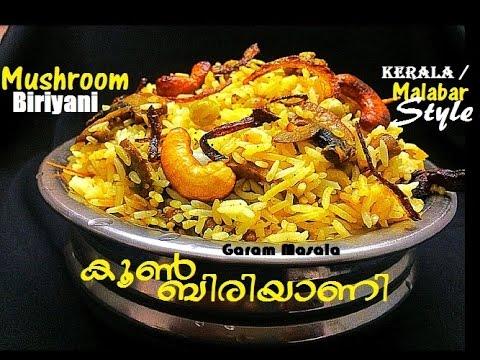 Malabar Style Mushroom Biriyani മലബാർ കൂൺ ബിരിയാണി  Koon biryani