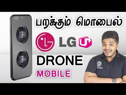 பறக்கும் மொபைல் LG Drone Phone or Flying Phone Real or Fake in Tamil - Wisdom Technical