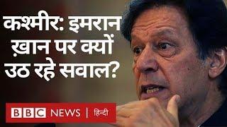 Imran Khan ने Muzaffarabad में की रैली, Narendra Modi पर फिर उठाए सवाल (BBC Hindi)