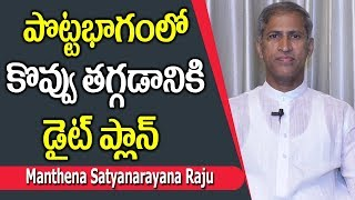 Best Diet To Lose Weight  / Weight Loss Tips || Manthena Satyanarayana Raju || Sumantv Organic Foods