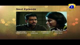 Bayrehem - Episode 108 Teaser | HAR PAL GEO
