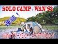 ソロキャンプ+ワンズ3 笠置キャンプ場 コールマンクイックアップIGシェード+スクリーンIGシェード連結