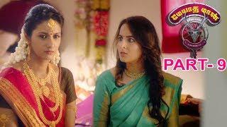 Download Meyaadha Maan 2018 Latest Tamil Movie Part 9 | Vaibhav Reddy | Priya Bhavani Shankar Video