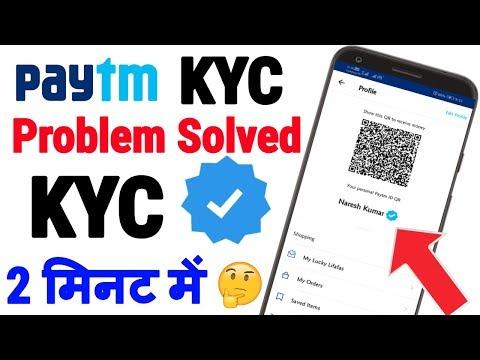 Paytm KYC kaise kare 2019 | Paytm KYC Problem Solution | Complete Paytm KYC in 2 Minute Me