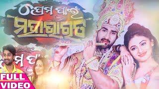 Prema Pain Mahabharat - UpComing Odia Movie - Mahurat - Sambit & Riya - HD Video