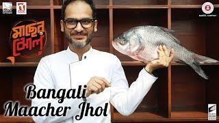 Bangali Maacher Jhol - Maacher Jhol | Ritwick Chakraborty, Paoli Dam & Sauraseni Maitra | Anupam Roy