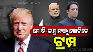 US President Donald Trump Will Meet PM Modi, Pakistan PM Imran Khan In Houston