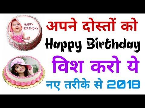 How To Create Name And Photo On Birthday Cakes   नाम लिखा Birthday Cake Image कैसे बनाये? 2018.
