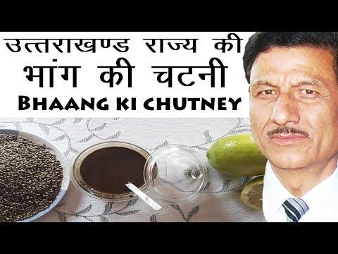 Bhaang ki Chutney Recipe | भांग की चटनी | Uttarakhand's Recipe | Homemade Cooking | N.S.Kabdwal