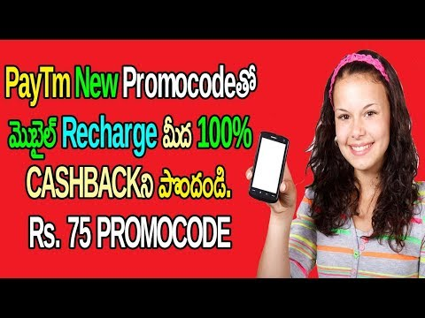 Paytm New Promo Code Today To Get 100% CASHBACK On Mobile Recharge May 2018 | Telugu Tech Trends
