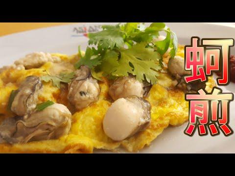 Oyster Omelette (蚵煎)