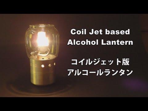 Coil Jet based Alcohol Lantern