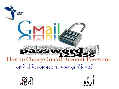 How to Change your Gmail Password in hindi/urdu