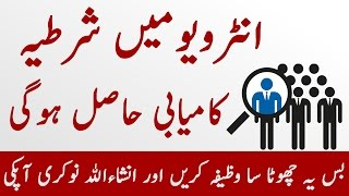 wazifa for job | GulluTube