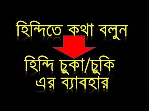 Learn Hindi Through Bengali - Learn Bengali Through Hindi , Learn Hindi Grammar