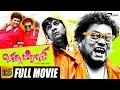 Chaddi Dosth Kannada Full Hd Comedy Movie 2016 Sadhu Kokila