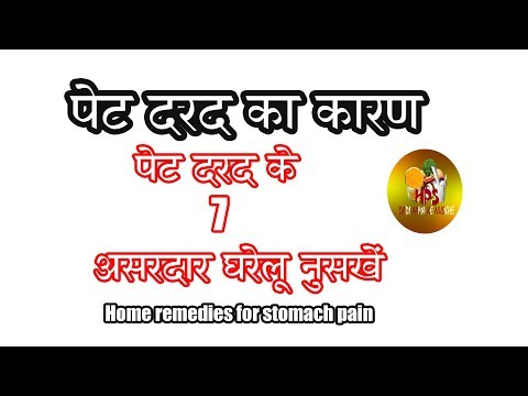 पेट दर्द के लिए 7 असरदार घरेलु उपचार / पेट दर्द का कारन Home Remedies for stomach pain hindi