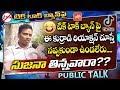 Download  Public Opinion On Tik Tok Videos Banned In India | Common Man Reaction On Sujana Tinnava Ra | Yoyo  MP3,3GP,MP4