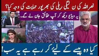 Facts Disclose Why Nasrullah Malik Supporting PMLN Rally? | 10 August 2017
