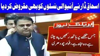 Ishaq Dar & Company is Responsible For The Bad Economic Condition of Pakistan: Fawad Ch | Dunya News