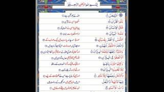 Memorize Surah Rahman 1-18