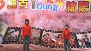 高雄市楠陽國小藝術季 super藝百 young起來 相聲表演 現代孝子顏心柔 顏彤芯