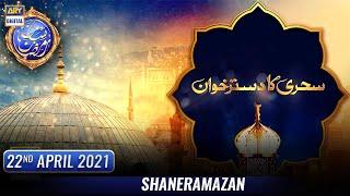 Shan-e-Sehr – Segment: Sehri Ka Dastarkhwan – 22nd April 2021 – Waseem Badami