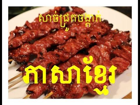 Cambodian food-សាច់ជ្រូកចង្កាក់ប្រឡាក់ជាមួយទីកឃ្មុំ