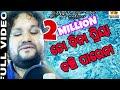 Download  To Bina Priya Banchi Parena || Humane Sagar || New Sad Song  MP3,3GP,MP4