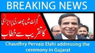 Chaudhry Pervaiz Elahi addressing the ceremony in Gujarat | 25 Sep 2018 | 92NewsHD