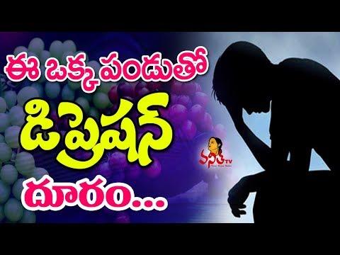 Simple Ways to Avoid Depression Naturally || Health Remedies || Vanitha Tips || Vanitha TV