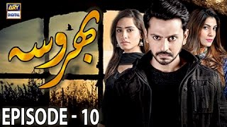 Bharosa Ep 10 - 3rd April 2017 - ARY Digital Drama
