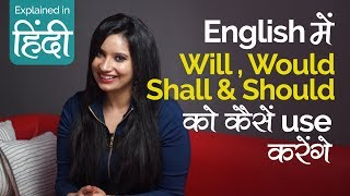 English Speaking Practice – Will, Would, Shall & Should का इंग्लिश में सही use –English Lessons