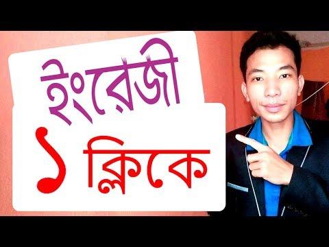 এক ক্লিকে যেকোন ভাষাকে পড়ে নিন বাংলাতে Hi Translate app