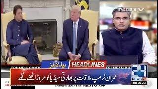 News Headlines | 5:00pm | 23 July 2019 | 24 News HD