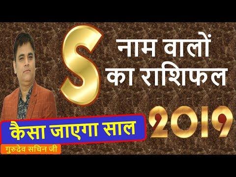 Aaj ka rashifal   17 August 2019 rashifal I Today horoscope