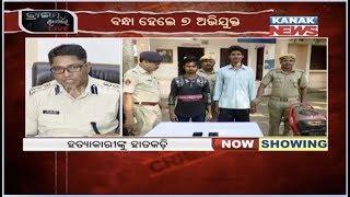 Crime Reporter: Rangamatia Murder Mystery Solved, Seven Arrested