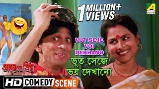 Vut Seje Voi Dekhano | Comedy Scene |  Subhasish Mukherjee Comedy