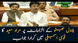 Murad Saeed reply on Bilawal Bhutto