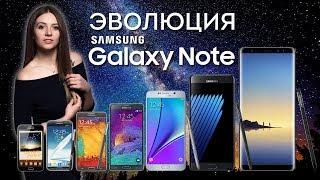 Эволюция Samsung Galaxy Note- обзор от Ники