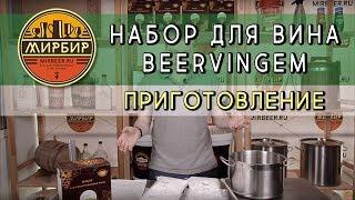 Домашнее вино | наборы Beervingem | ПРИГОТОВЛЕНИЕ ВИНА
