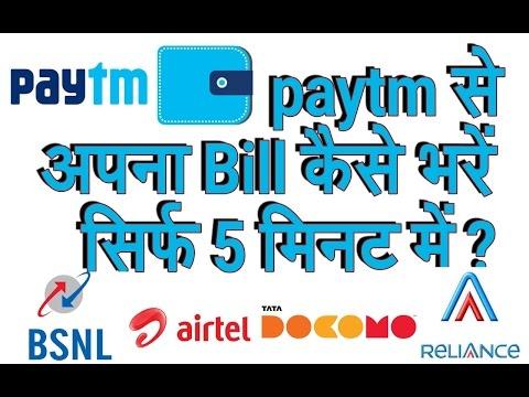 Pay your Bills by paytm in hindi ( Paytm से अपना Landline और Broadband Bill कैसे Pay करें ?)