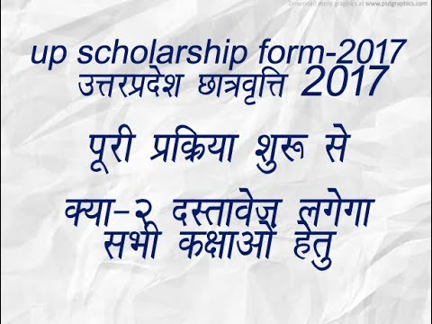 Up Scholarship form 2017 full process for all class
