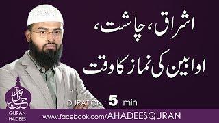 Ashraaq, Chassht, Awabeen ki Namaz ka Waqt