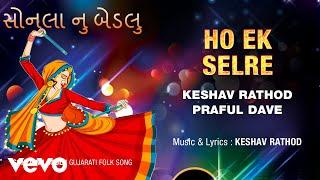 Ho Ek Selre - Official Full Song | Sonla Nu Bedlu |Keshav Rathod | Praful Dave