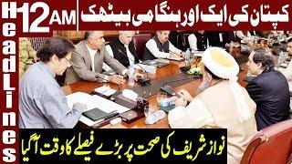 PM Imran convenes PTI's core committee meeting | Headlines 12 AM | 15 November 2019 | Express News